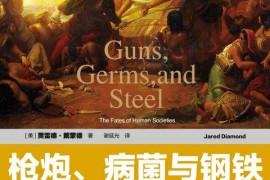 人类社会的命运-《枪炮,病菌与钢铁》