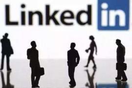 一篇文章教你如何利用Linkedin获得B2B网站询盘